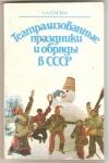 Купить книгу Конович А. А. - Театрализованные праздники и обряды в СССР