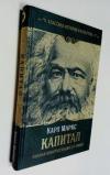 Купить книгу Маркс, Карл - Капитал. Полная квинтэссенция трех томов