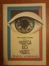 Купить книгу Санин Е. Г. - Чудеса без чудес. (Встречи с экстрасенсом)