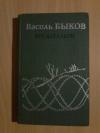 Купить книгу Быков В. В. - Его батальон