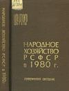 Купить книгу [автор не указан] - Народное хозяйство РСФСР в 1980 г.