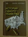 Купить книгу Боровик Генрих - История одного убийства