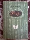 Купить книгу Чехов А. П. - Рассказы
