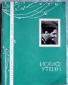 Уткин Иосиф - Библиотечка избранной лирики