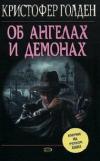 Купить книгу Кристофер Голден - Об ангелах и демонах
