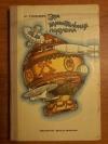 Купить книгу Гильзин К. А. - Эта удивительная подушка