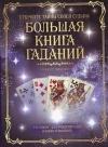 Купить книгу Роберт Ли Кэмп - Большая книга гаданий. Что говорит дата рождения о Вас и Ваших отношениях