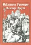 Купить книгу  - Библиотека Гримуаров Алистера Кроули
