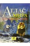 Купить книгу Бурмистрова, Л.А. - Атлас мира для школьников