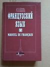 Купить книгу Попова, Казакова, Ковальчук - учебник Французский язык (для студентов)