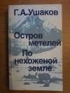 Купить книгу Ушаков Г. А. - Остров метелей. По нехоженой земле
