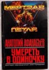 купить книгу Афанасьев Анатолий - Умереть в одиночку