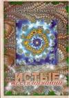 Купить книгу Теренс Маккенна - Истые галлюцинации, или быль о необыкновенных приключениях автора в дьявольском раю