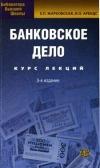 Жарковская Е. П., Арендс И. О - Банковское дело. Курс лекций. 3–е издание
