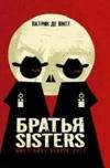 Купить книгу Патрик де Витт - Братья Sisters
