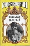 Купить книгу Волков, Л. В.; Загребельный, П. А. - Ярослав Мудрый
