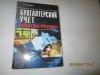 Купить книгу Белов А. Н. - Бухгалтерский учёт в бюджетных учреждениях