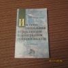 Коваленко А. Г. - Институт доказывания в гражданском и арбитражном судопроизводстве.