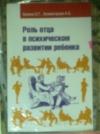 Купить книгу Калина О. Г., Холмогорова А. Б. - Роль отца в психическом развитии ребенка