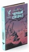 Купить книгу Тимоти Зан - Черный спецназ