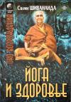 Купить книгу Свами Шивананда - Йога и здоровье