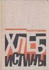 купить книгу Стаднюк Иван - Хлеб истины (+ Война)