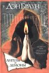 Обменять книгу Браун Дэн - Ангелы и демоны