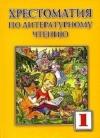 Купить книгу Валерия Лазарева - Хрестоматия по литературному чтению. 1 класс