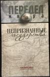 Купить книгу Ванюков, Д. А.; Веселовский, С. П. - Непризнанные государства