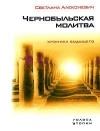 Купить книгу Светлана Алексиевич - Чернобыльская молитва. Хроника будущего