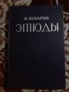 Купить книгу Бухарин Н. И. - Этюды