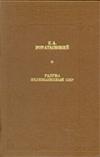 Купить книгу Боратынский, Е.А. - Разума великолепный пир. О литературе и искусстве