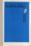 Купить книгу Гусев, В.А. - Математика: Справочные материалы: Книга для учащихся