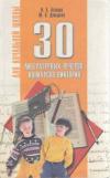 Купить книгу Агапова, И.А. - 30 литературных вечеров, конкурсов, викторин для начальной школы