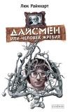 Купить книгу Люк Райнхарт - Дайсмен, или Человек Жребия