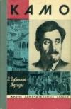 Купить книгу Дубинский-Мухадзе, И. - Камо