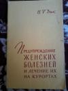 Купить книгу Дик В. Г. - Предупреждение женских болезней и лечение их на курортах
