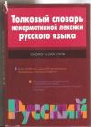 Купить книгу Квеселевич Д. И. - Толковый словарь ненормативной лексики русского языка