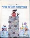 Купить книгу Вангели, Спиридон - Чубо из села Туртурика