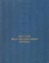 Купить книгу Прохоров, А.М. - Большой энциклопедический словарь