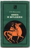 Купить книгу Ковалевская В. Б. - Конь и всадник: Пути и судьбы.
