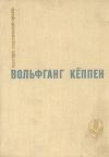 Вольфганг Кеппен - Голуби в траве. Теплица. Смерть в Риме
