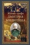 Петелин Виктор Васильевич - Жизнь графа Дмитрия Милютина.