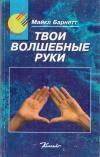 Купить книгу Майкл Барнетт - Твои волшебные руки (Алмазная Йога)