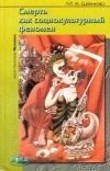 Купить книгу М. А. Шенкао - Смерть как социокультурный феномен