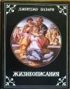 Купить книгу Вазари, Джорджо - Жизнеописания наиболее знаменитых живописцев, ваятелей и зодчих эпохи Возрождения