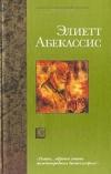 Купить книгу Элиетт Абекассис - Сокровище храма