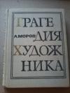 Купить книгу Моров А. Г. - Трагедия художника