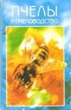 Купить книгу  - Пчелы и пчеловодство