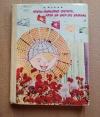 Купить книгу С. Фурин - Чтобы солнышко светило, чтоб его на всех хватило